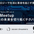 IoT Meetup 〜生活の未来を切り拓くテクノロジーとは〜