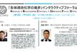 第5回ABC-InFO講演会・交流会