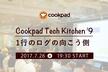 Cookpad Tech Kitchen #9 〜1行のログの向こう側〜