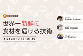 【cookpad mart Meetup #2】世界一新鮮に食材を届ける技術