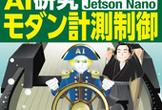 「エッジAIモダン計測制御の世界」オフ会@大阪