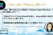 第7回 Solana Japan オンラインミーティング