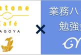 【名古屋】kintone Café × 業務ハック勉強会 10月2日(火)18:30〜