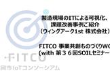 #36:製造現場のITによる可視化、課題改善事例紹介ご紹介(w/FITCO)