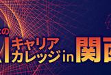 【70席に増枠!】みんなのAIキャリアカレッジ in 関西#2【人工知能開発を本職にしたい!】