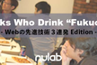 Geeks Who Drink - Webの先進技術3連発Edition -