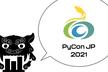 PyCon JP 2021 参加振り返り
