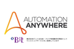 Automation Anywhere を使用したRPA無料セミナー