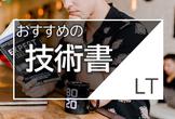 【LT増枠】おすすめの技術書 LT会 【登壇初心者の方大歓迎】