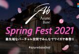 Azure Base Spring Fest 2021