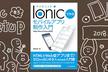 「Ionicで作る モバイルアプリ制作入門」刊行記念 Ionic Meetup #5 Tokyo