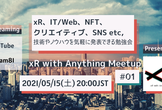 xR with Anything Meetup #01