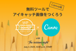 WP ZoomUP #44 無料ツールでアイキャッチ画像をつくろう!Canva編
