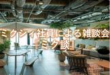 CTO村瀬によるオンライン雑談会『ミク談』#4