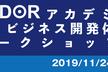AIDORアカデミア  IoTビジネス開発体験ワークショップ!【学生限定】