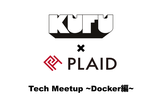 【KUFU×プレイド】Tech Meetup ~Docker編~