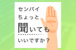 【池袋・初心者OK・HTML/CSS】センパイちょっと聞いてもいいですか? ver.4