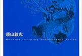 「ベイズ深層学習」輪読会  #4