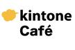 kintone Café 浜松 Vol.16 事例&LT大会!