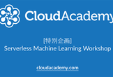 [特別企画] Serverless Machine Learning Workshop