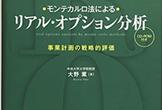 『モンテカルロ法によるリアル・オプション分析』輪読会第4回 Powered by PyCP