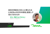 [REV UP] 高校の同級生230人に頼られるLINEBotを2年半開発/運営して見えてきたもの
