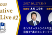 【学生限定】mixi GROUP Executive Talk Live #2