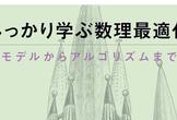 『しっかり学ぶ数理最適化』読み会#6