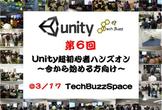【#TechBuzz】第6回 Unityハンズオン勉強会