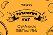 potatotips #67 (iOS/Android開発Tips共有会)