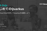 はじめてのQuarkus