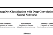 ImageNet Classification with Deep CNN| 論文輪読会 #1