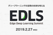 Edge Deep Learning Summit