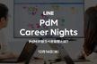 【LINE】PdM Career Nights Day2 -PdMが担うべき役割とは?-