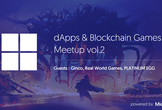 dApps & BlockChain Game Meetup vol.2