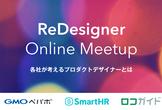 増席!ReDesigner Online Meetup 各社が考えるプロダクトデザイナーとは