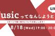 8/18(水)採用イベント「Fusicってなんしようと?LIVE!」