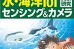 「水・海洋IoTセンシング&カメラの世界」オフ会@東京