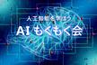AIもくもく会Vol.6