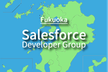Fukuoka Salesforce Developer Group 忘年会★