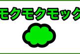 [四条烏丸]モクモクモック#4