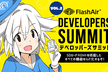 FlashAir Developers Summit ハンズオン@大阪 2018年度