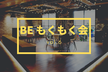 BE もくもく会 vol,6