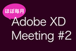 Adobe XD Meeting #02