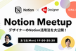 【増枠】Notion Meetup powered by ReDesigner