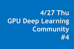 GPU Deep Learning Community #4