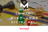 Mix Leap Joint #30 - ボードゲーム交流会 - ボドゲで学ぶ「共感力」
