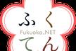 Fukuoka.NET Conf 2017 ~ハンズオンで体験する最新.NETテクノロジー~