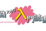 実践Scala入門読書会 with モブプログラミング 2019/4