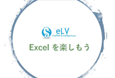 【eLV】Excelを楽しもうシリーズ  First content